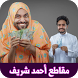 جميع مقاطع أحمد شريف ٢٠١٨ بدون نت by kozaanmanar