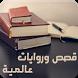 قصص وروايات وحكايات عالمية by Kisas 3arabia