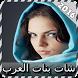 شات بنات العرب joke by Hrotexo