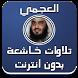 العجمي تلاوات خاشعة بدون نت by سور القرآن الكريم بدون نت