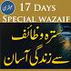 Urdu Wazaif Qurani Wazaif Urdu by iTechApps Studio