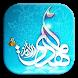 دعای امام زمان by anjelbidari
