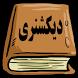 دیکشنری تیرگان فارسی - انگلیسی by Tirgan