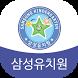 의정부 삼성유치원 by 애니라인(주)