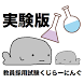 【実験版】教員採用試験対策-100点くじらLearning- by Ikuo SAWAYAMA