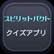 【2017年最新】アニメ スピリットパクト クイズ by 葵アプリ