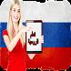 تعلم الروسية بدون نت by AICHANE DEV INC