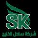 Sahel Alkhaleej by Bashar Al khafaji