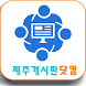 제주게시판닷컴 (제주대학교 생활게시판) by IPeople