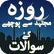 Roza (Mujtahid Se Sawalaat) by Oasis Solutions