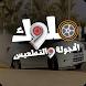 تفحيط و هجولة للمحترفين by returned devs