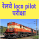 Railway loco pilot exam tayaari by skboss