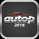 Autop 2016 by Bugaboo Studio