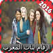 ارقام بنات المغرب joke by Hrotexo