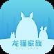 龙猫家族 - 用户端 by Longmao Club