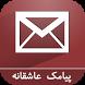 پیامک و جملات زيبا by Apps For Arabs