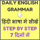 English Grammar Book in Hindi - English Speaking by SilverParticle Solutions