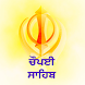 Chaupai Sahib by Kawal Apps
