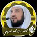 محاضرات رائعة للشيخ محمد العريفي بدون انترنت by samahdev