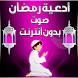 ادعية رمضان 2016 بدون نت by zinapress