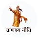 Chanakya Niti With Hindi by FutureWorldTech