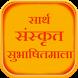 Sarth Sanskrit Subhashitmala by Shree++