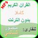 Mansour Salmi Quran without Net
