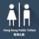 Hong Kong Public Toilets by TechmaxApp