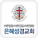 은혜성경교회 by 애니라인(주)