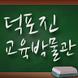 덕포진교육박물관 체험학습 by 서석현