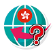 Cantonese word pop-up quiz by JLD International,inc