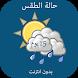 حالة الطقس المغرب بدون انترنت