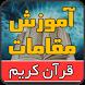 آموزش مقام های قرآنی by websoft group