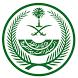 إمارة منطقة الرياض - الخدمات by Riyadh Principality
