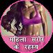 Mahila Sarir Ke Gupt Rahashya by Delux Apps