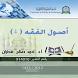 أصول الفقه 4 by جامعة العلوم والتكنولوجيا - اليمن