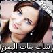 شات بنات اليمن joke by Hrotexo