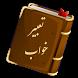 تعبیر خواب by farad group