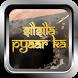 Silsila Pyaar Ka Songs by TAKAJO