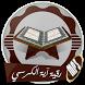 الرقية الشرعية بسيدة آي القرآن بدون انترنت by samahdev