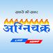 Agnichakr Live News by YourHost Web Services