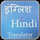 English to Hindi Translators by Stranger Foto Ltd