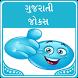 2017 Gujarati Jokes by ShyamStudio