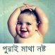 Bangla Comedy Video by Ideal App