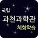 국립과천과학관 체험학습 by 서석현