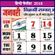 Hindi Calendar 2018 by raansh developers