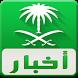 أخبار السعودية by Micro09