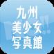 AR 九州美少女写真館 by NEXT-SYSTEM Co.,Ltd.