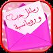 رسائل حب ورومانسية بدون انترنت by wasafat