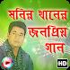 জনপ্রিয় বাংলা গান মনির খান by Telinor Apps Ltd